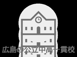 広島の公立中高一貫校